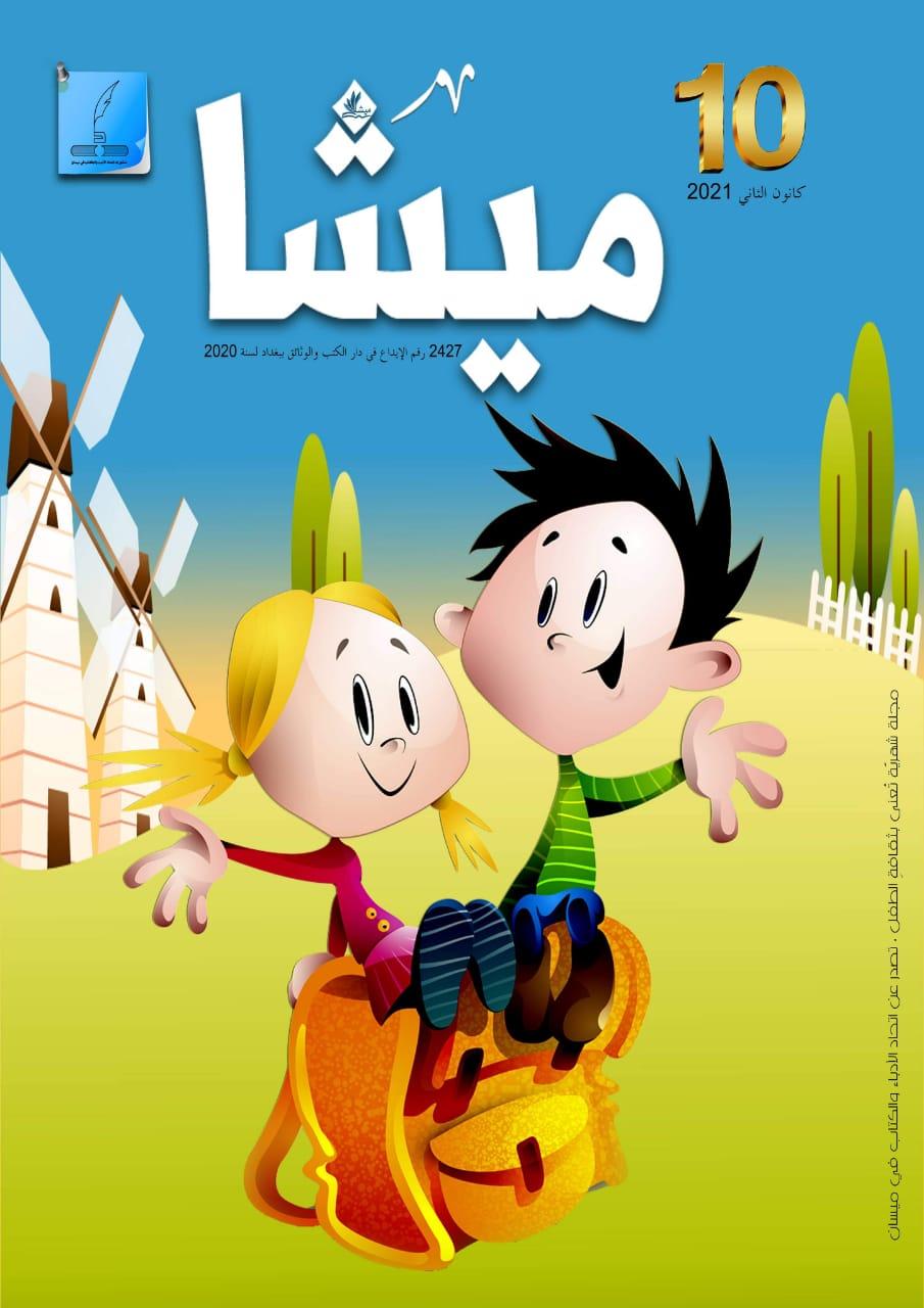 صدور العدد الجديد من مجلة ميشا التي تعنى بثقافة الطفل