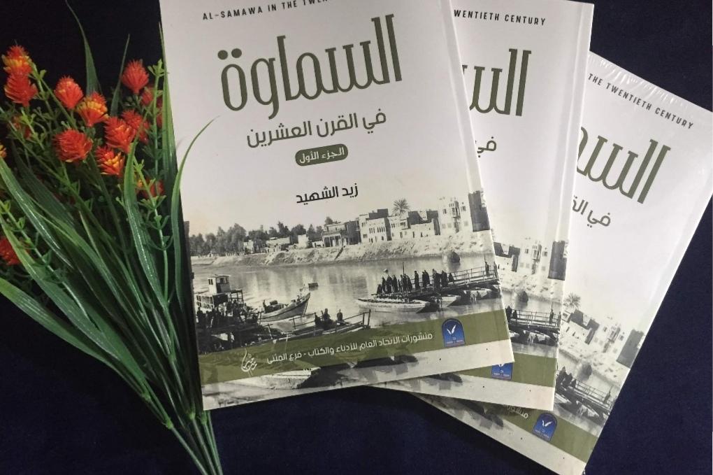 الكاتب زيد الشهيد يصدر كتاباََ عن تاريخ مدينة السماوة لقرن كامل