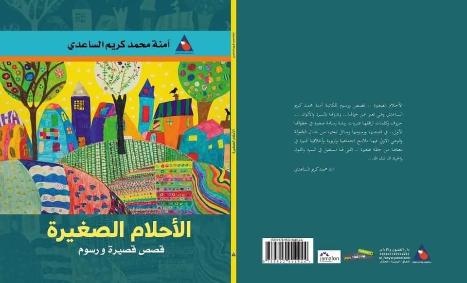 احلام صغيرة الإصدار الأول للقاصة الصغيرة آمنة محمد كريم الساعدي