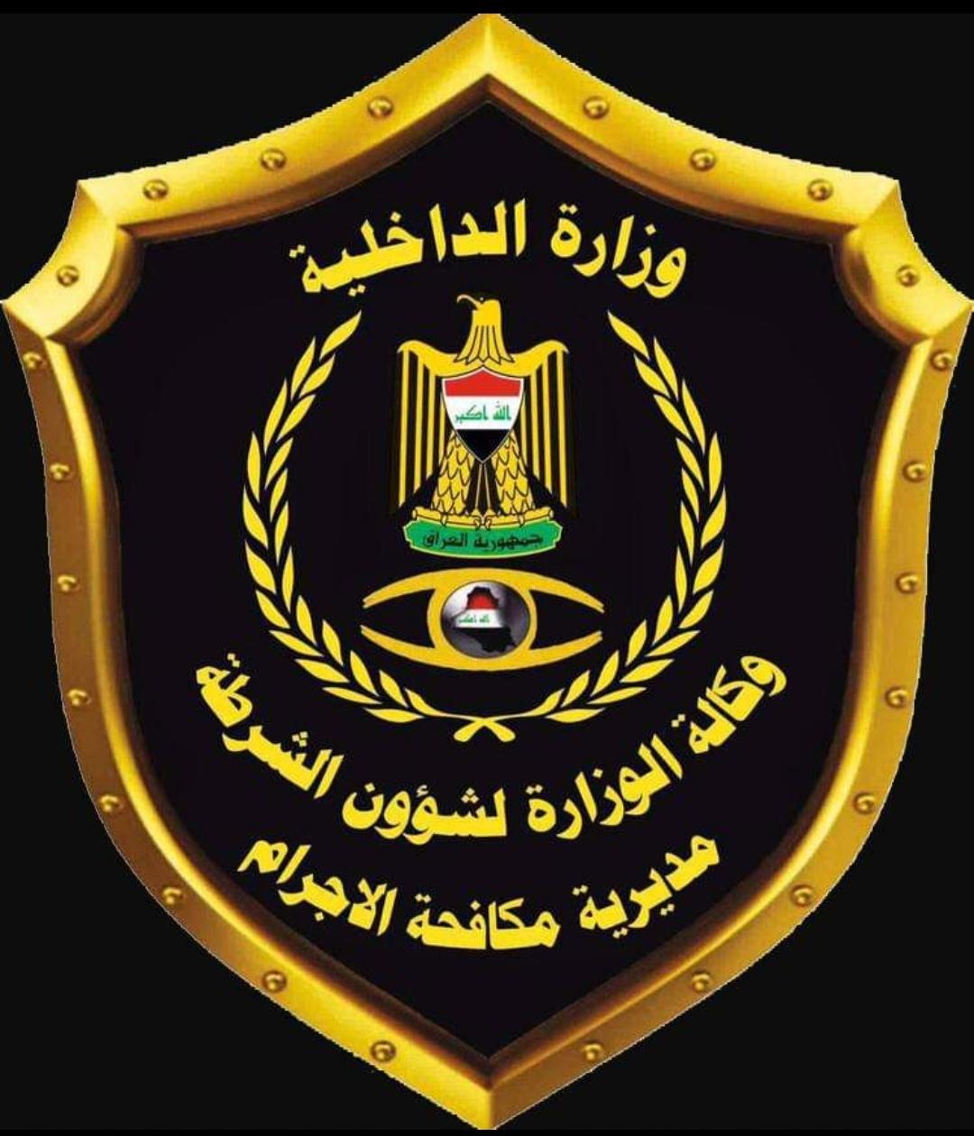 مكافحة اجرام بغداد تلقي  القبض على متهمين اثنين بالقتل وآخرين ينتحلان صفة موظفين
