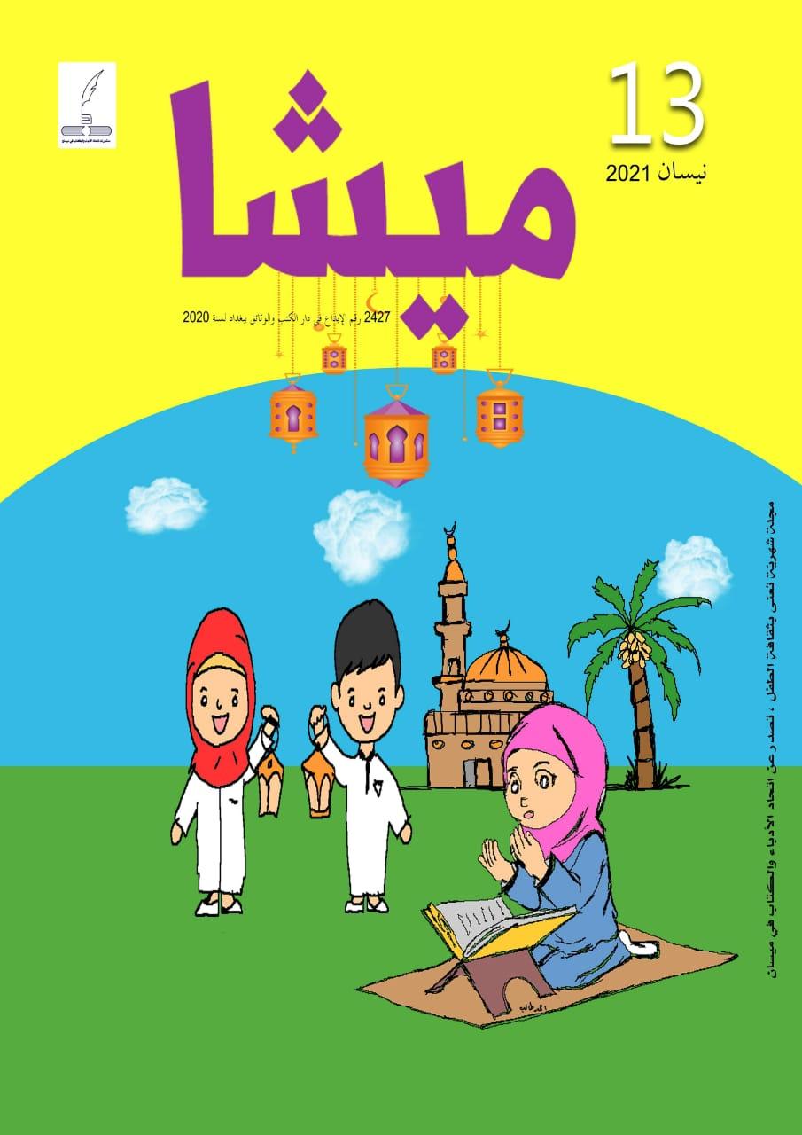 """اتحاد الأدباء في ميسان """" يصدر العدد الجديد من مجلة ميشا للاطفال"""
