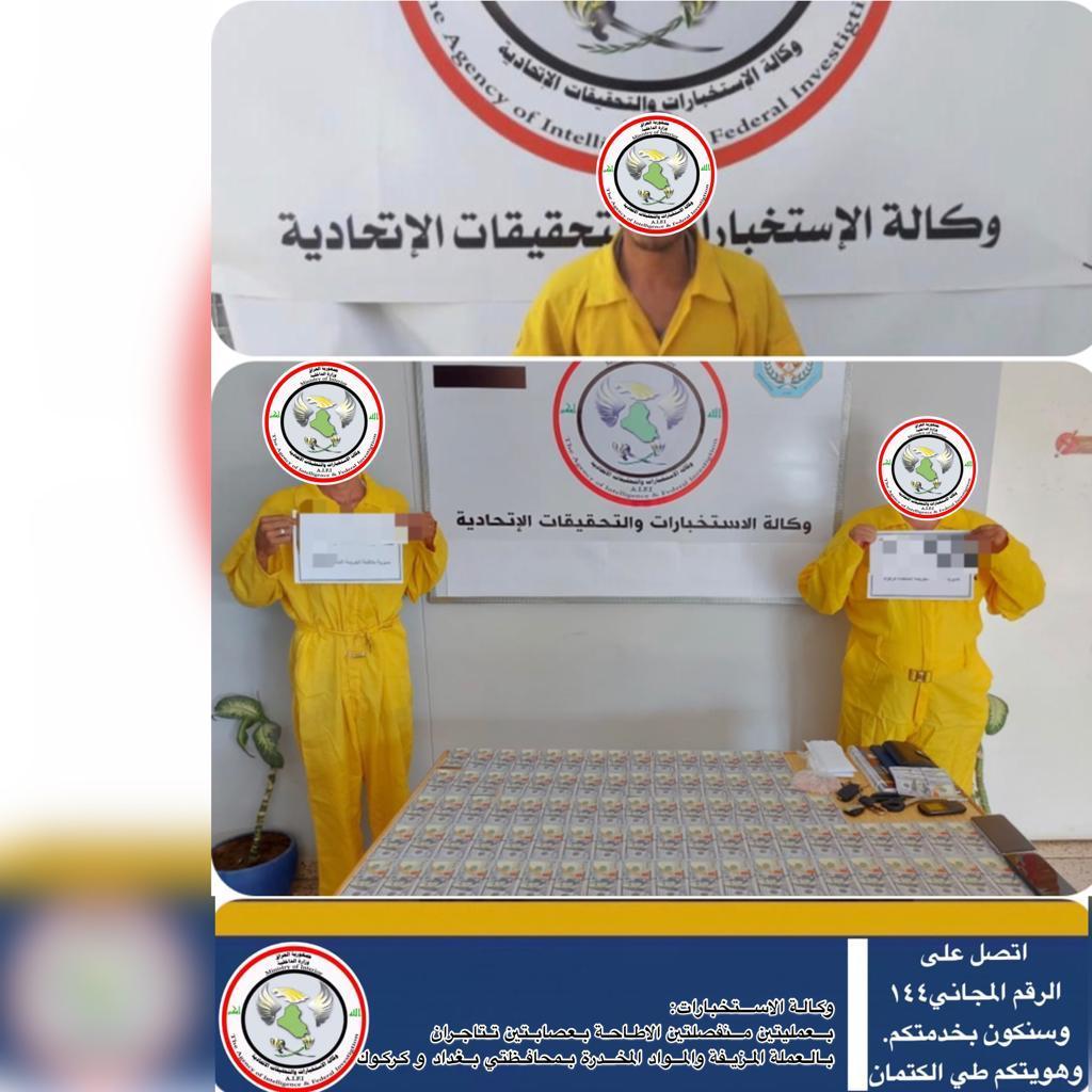 وكالة الاستخبارات: بعمليتين منفصلتين الاطاحة بعصابتين تتاجران بالعملة المزيفة  والمواد المخدرة بمحافظتي بغداد و كركوك