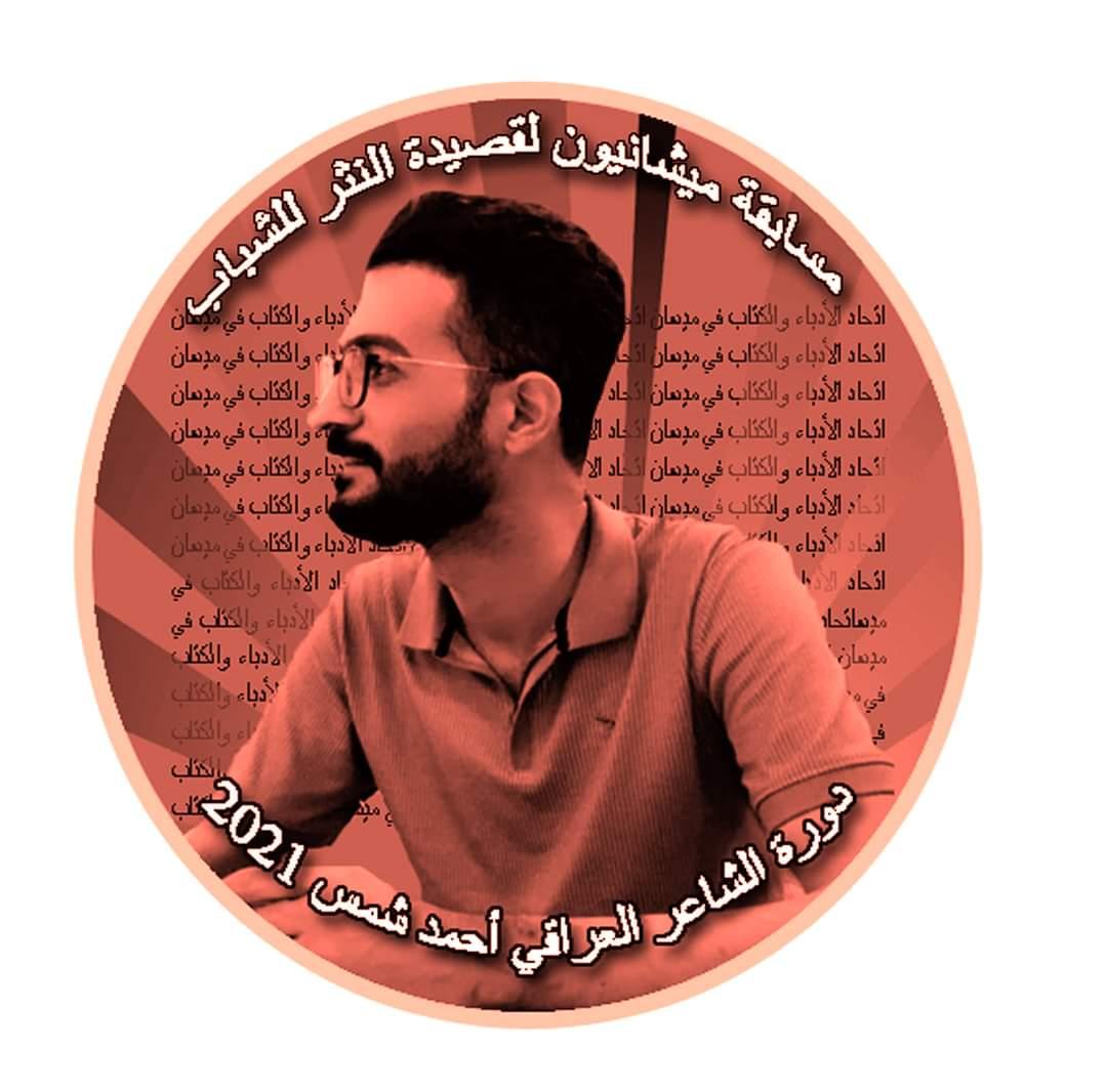 """اطلاق جائزة ميشانيون الأولى لقصيدة النثر للشباب دورة الشاعر العراقي (أحمد شمس) ٢٠٢١ """"."""