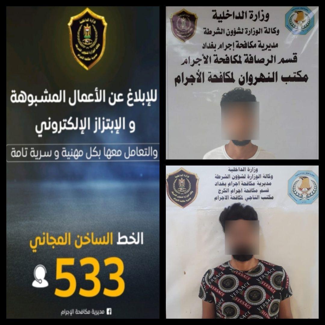 مديرية مكافحة إجرام بغداد تلقي القبض على متهم بالابتزاز الالكتروني وآخر بالسرقة في بغداد