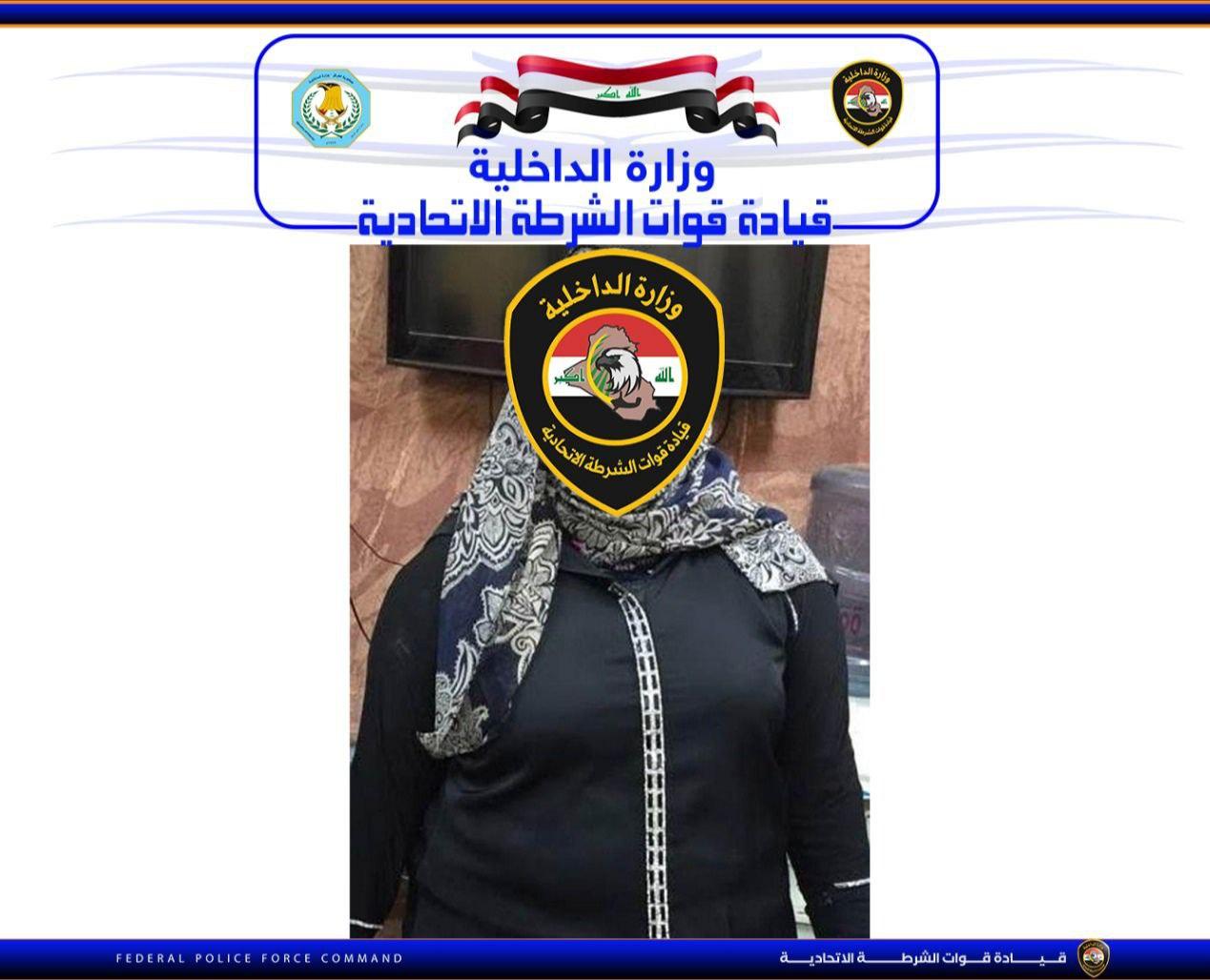الشرطة الاتحادية تلقي القبض على امرأة متهمة بقضايا المخدرات جنوب شرق بغداد