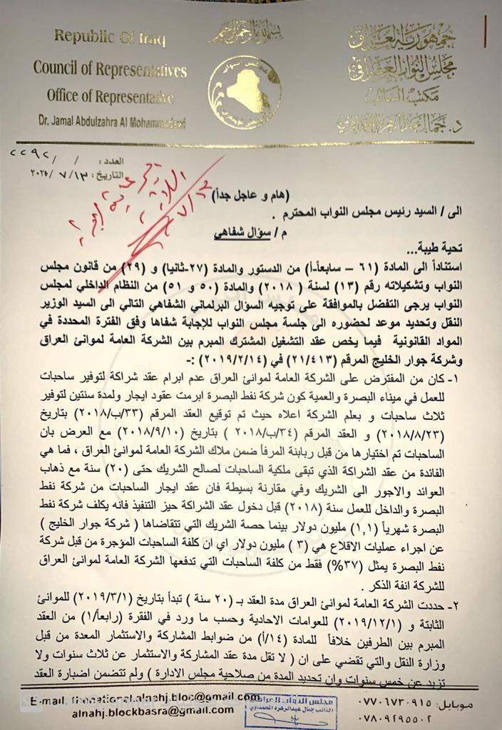 جمال المحمداوي يوجه سؤالا برلمانيا لوزير النقل عن الجدوى الاقتصادية لعقد مع شركة استثمارية يكبد الدولة خسائر تقدر بـ (50) مليار دينار سنوياً (وثائق)